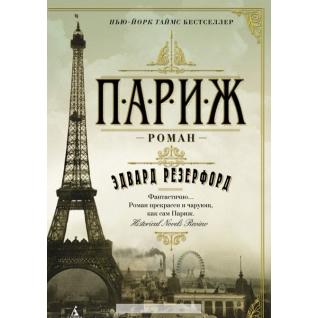 """Эдвард Резерфорд """"Париж, 978-5-389-07413-2"""""""