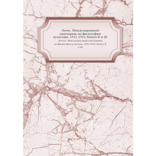 Логос. Международный ежегодник по философии культуры. 1911-1912. Книга II и III 38716739