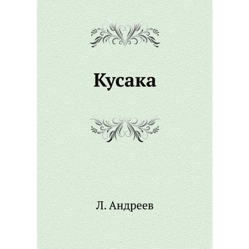 Кусака 38734532