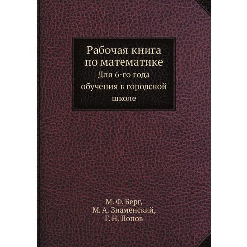 Рабочая книга по математике 38732538