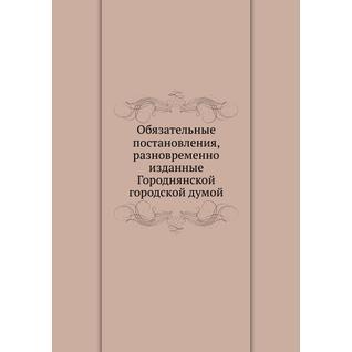 Обязательные постановления, разновременно изданные Городнянской городской думой