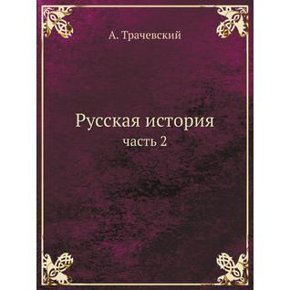 Русская история (ISBN 13: 978-5-517-88244-8)