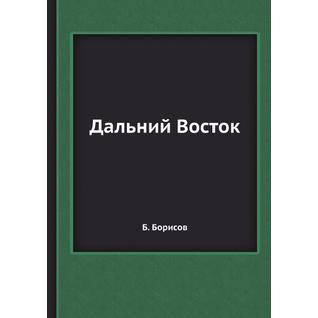 Дальний Восток (Издательство: ЁЁ Медиа)