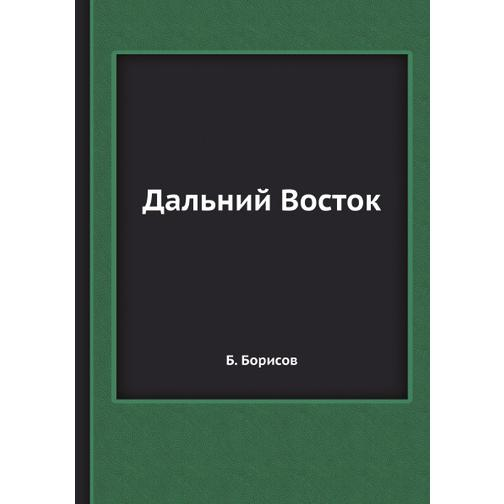 Дальний Восток (Издательство: ЁЁ Медиа) 38732695