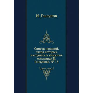 Список изданий, склад которых находится в книжных магазинах И. Глазунова. № 13