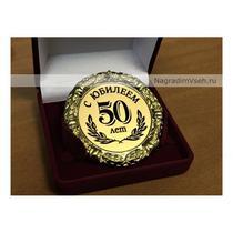 Медаль 50 лет С Юбилеем-2