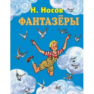 """Николай Николаевич Носов """"Носов. Фантазеры, 978-5-699-15192-9"""""""