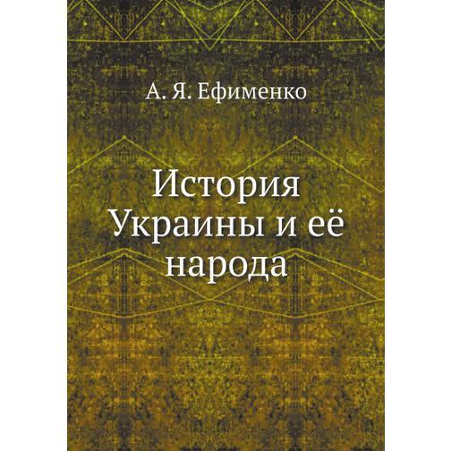 История Украины и её народа 38716851