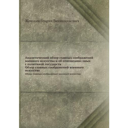Аналитический обзор главных соображений военного искусства и об отношениях оных с политикой государств 38716640