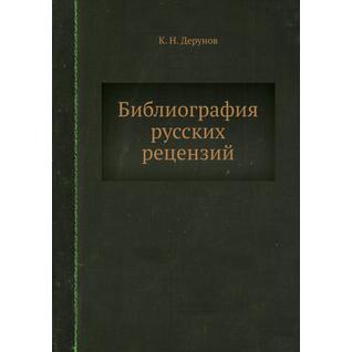 Библиография русских рецензий