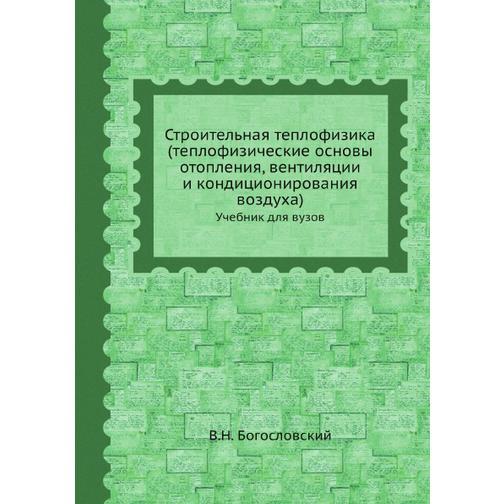 Строительная теплофизика (теплофизические основы отопления, вентиляции и кондиционирования воздуха) 38732768