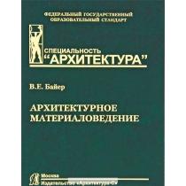 В. Е. Байер. Книга Архитектурное материаловедение, 978-5-9647-0224-518+