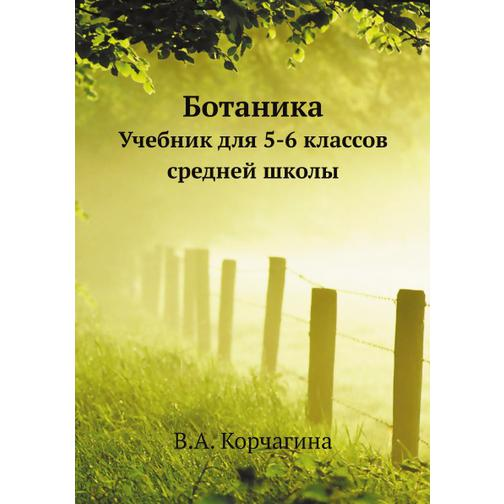 Ботаника (ISBN 13: 978-5-458-25410-6) 38717609