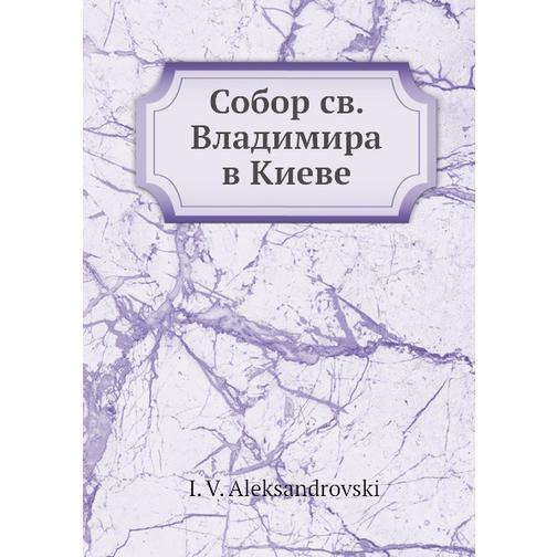 Собор св. Владимира в Киеве (Год публикации: 2012) 38716545