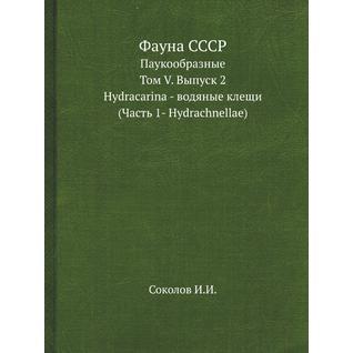 Фауна СССР. (Автор: Соколов И.И.)
