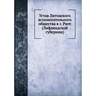 Устав Литовского вспомогательного общества в г. Риге (Лифляндской губернии)
