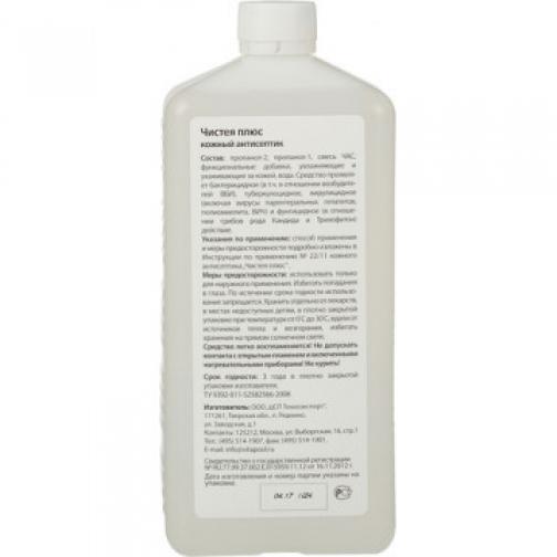 Антисептик кожный Чистея Плюс (УМР) 1,0 л 37867416 1