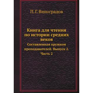 Книга для чтения по истории средних веков (Год публикации: 2014)