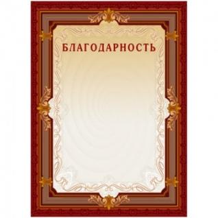 Благодарность А4-15/Б кор.рамка,без герба230г/кв.м10шт/уп