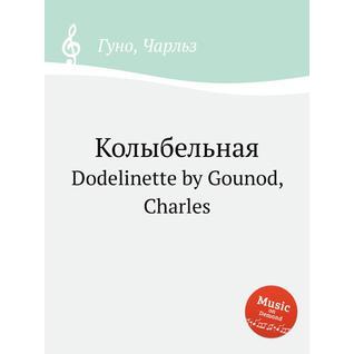 Колыбельная (Автор: С. Гунод)