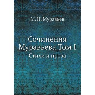 Сочинения Муравьева Том I