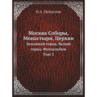 Москва Соборы, Монастыри, Церкви