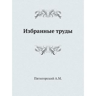 Избранные труды (ISBN 10: 5887660287)