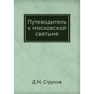 Путеводитель к московской святыне (Автор: Д.М. Струков)