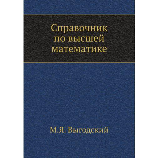 Справочник по высшей математике 38717623