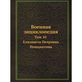 Военная энциклопедия (ISBN 13: 978-5-517-88088-8)