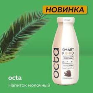 Granolife Напиток молочный питательный «Octa». Шоколад.