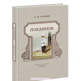 """Александр Иванович Куприн """"Поединок, 978-5-4335-0372-4"""""""
