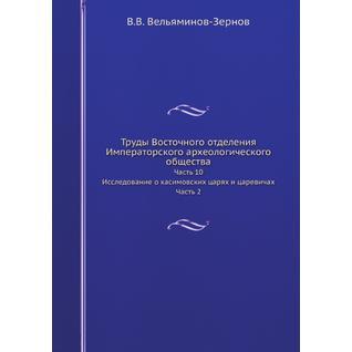 Труды Восточного отделения Императорского археологического общества