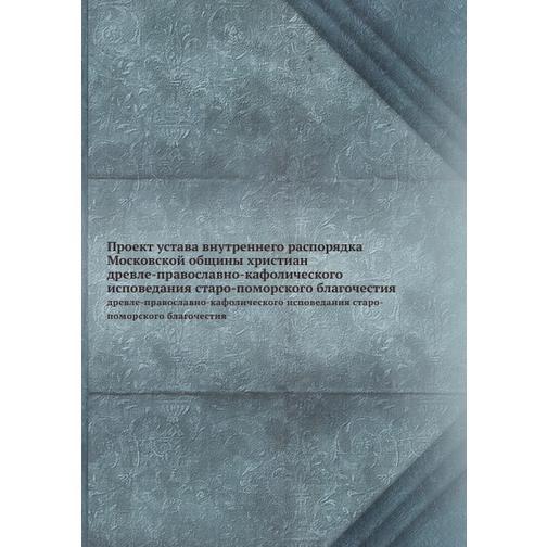 Проект устава внутреннего распорядка Московской общины христиан 38733608