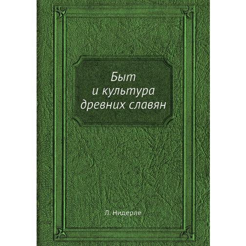Быт и культура древних славян 38734487