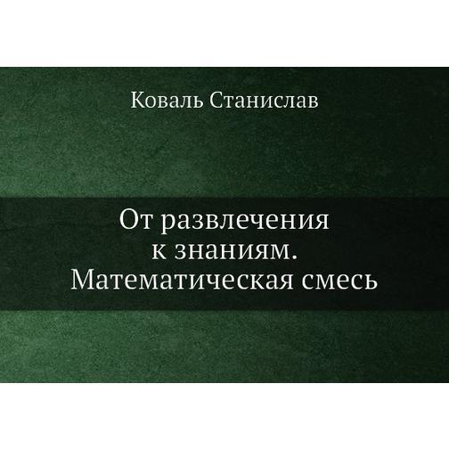 От развлечения к знаниям. Математическая смесь 38716989
