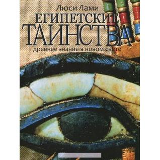 Люси Лами. Египетские таинства. Древнее знание в новом свете, 978-5-9902391-4-2