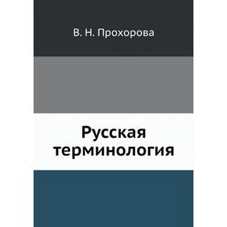 Русская терминология