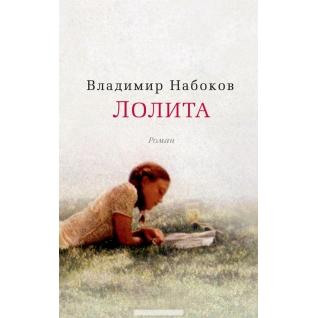 Набоков. Книга Набоков. Лолита, 978-5-389-07097-418+