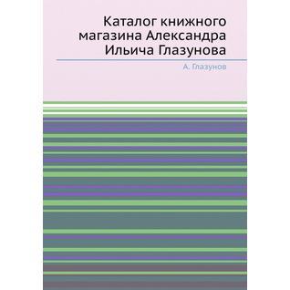 Каталог книжного магазина Александра Ильича Глазунова