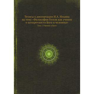 Тезисы к диссертации И.А. Ильина на тему «Философия Гегеля как учение о конкретности Бога и человека»