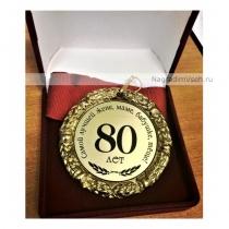 Медаль 80 лет Самой лучшей жене, маме, бабушке, теще