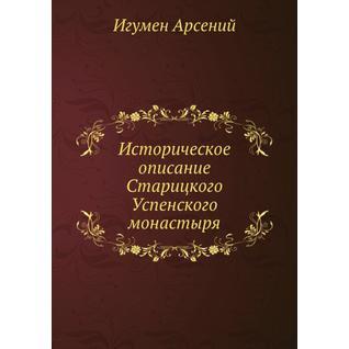 Историческое описание Старицкого Успенского монастыря