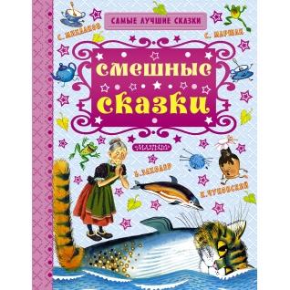 Маршак Самуил Яковлевич. Смешные сказки, 978-5-17-096496-3