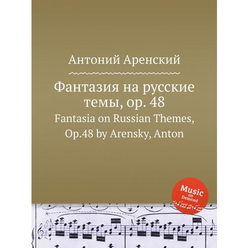 Фантазия на русские темы, op. 48 38717834