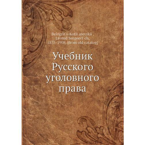 Учебник Русского уголовного права 38716322