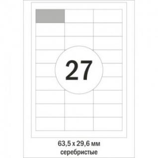 Этикетки самоклеящиеся Promega label Серебристые,63.5х29.6мм.27шт на лис А4