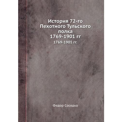 История 72-го Пехотного Тульского полка 38734609