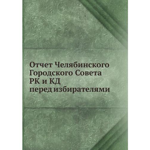 Отчет Челябинского Городского Совета РК и КД перед избирателями 38716702