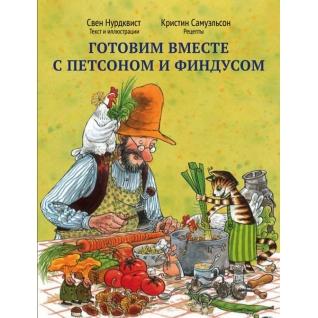 Свен Нурдквист. Книга Готовим вместе с Петсоном и Финдусом, 978-5-906640-25-318+
